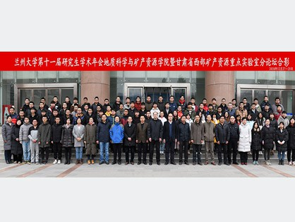 The 11th Annal Acdemic Meeting for Graduate Students in Lanzhou University, Sub-forum in the Shool of Earth Sciences together with the Key Laboratory of Mineral Resources in Western China,