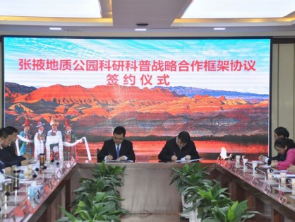 Lanzhou university and Zhangye City signed a framework agreement on cooperation in scientific research and science popularization for the Zhangye national geopark
